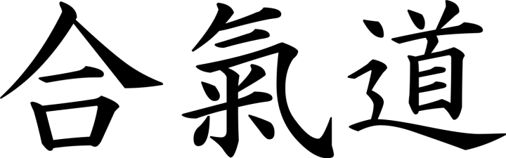 Kanji de l'Aikido, art martial japonais